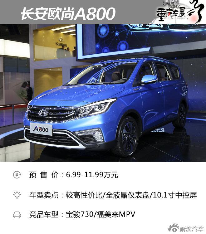 自主MPV要逆袭!2017重庆车展新车汇总