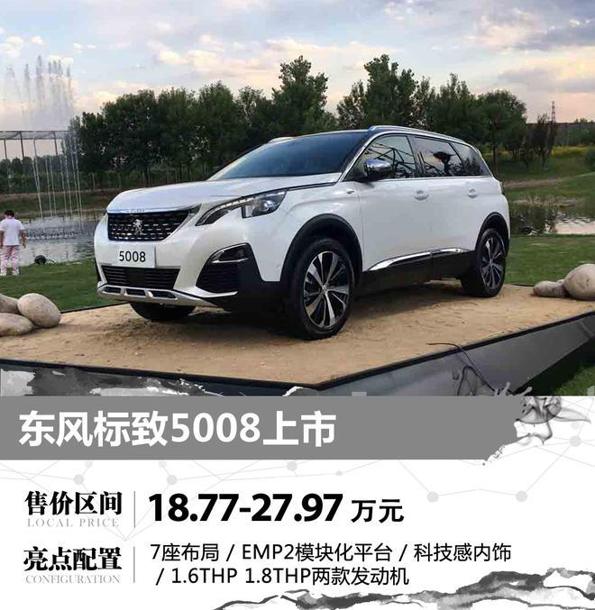 东风标致5008正式上市 售18.77-27.97万元