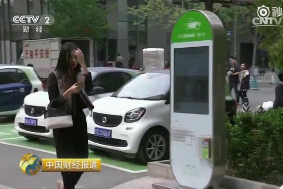 视频:必看视频!共享汽车来了 你会坐吗?