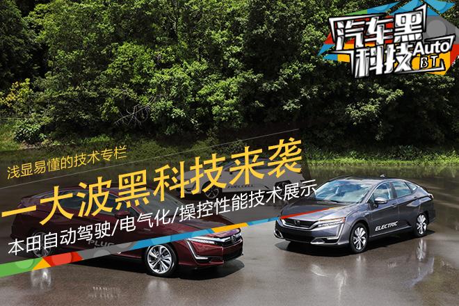汽车黑科技83 本田展出多项前沿技术