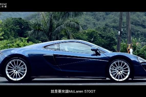 视频:关于McLaren 570GT的两三事
