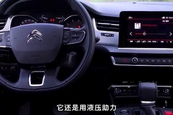 视频:法式浪漫!第三代雪铁龙Citroen C5