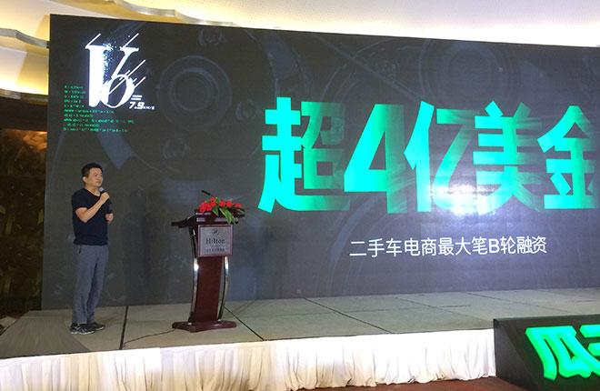 杨浩涌宣布B轮融资金额