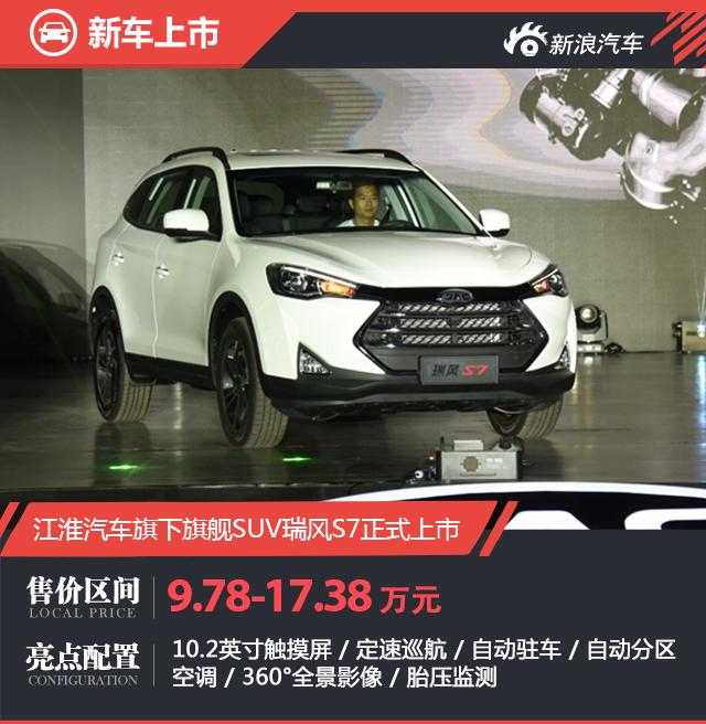 瑞风旗舰SUV上市 瑞风S7售价9.78-17.38万