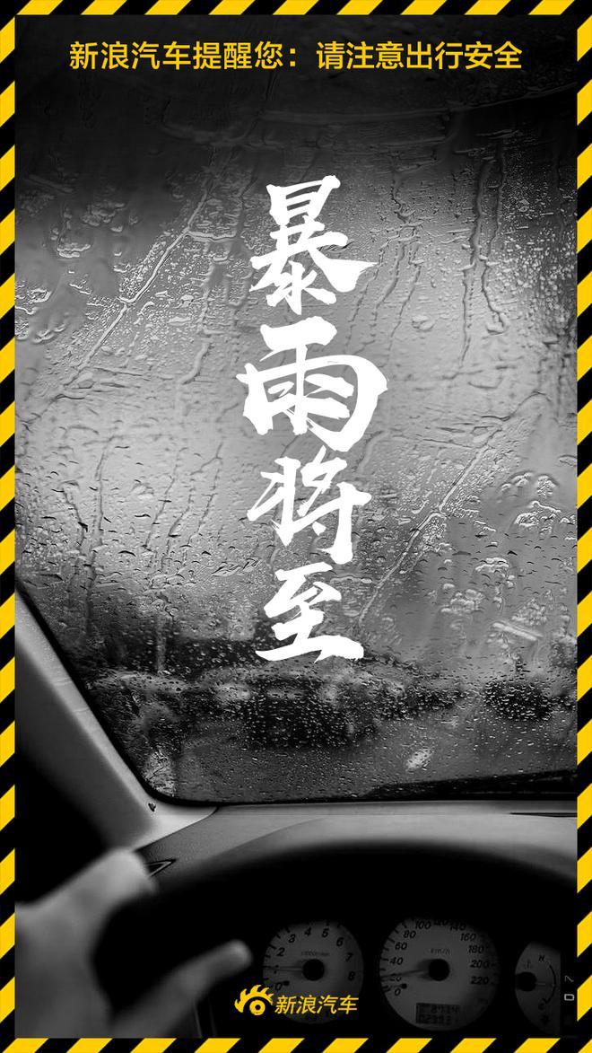 暴雨将至 老司机教你解锁雨天行车正确姿势