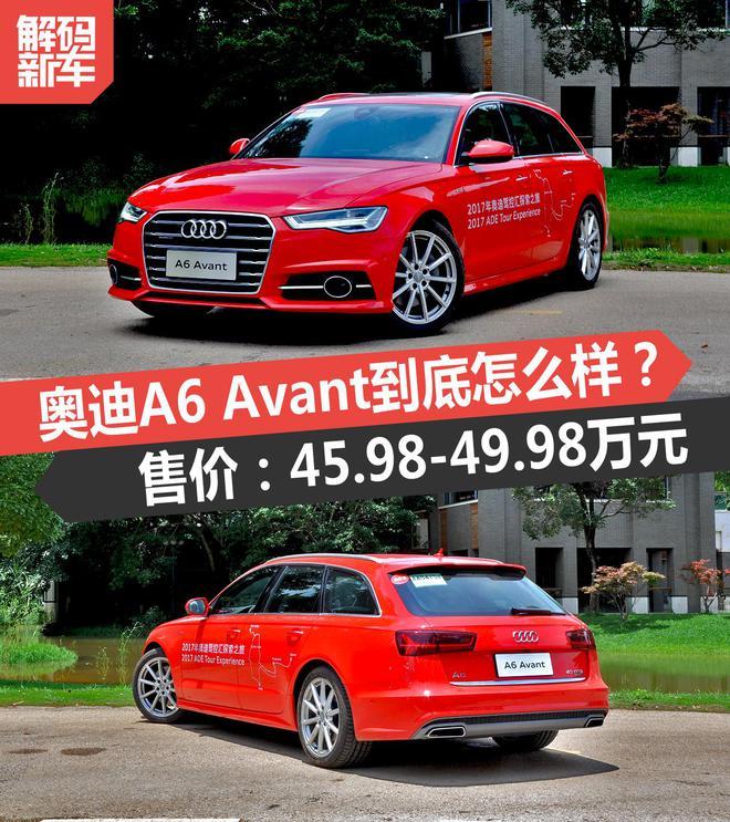 新车解码:奥迪A6 Avant到底怎么样?