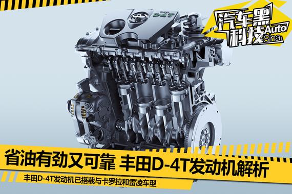 省油有劲又可靠 丰田D-4T发动机技术解析