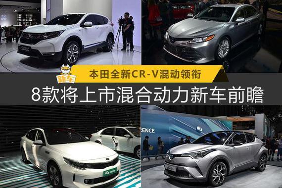 全新CR-V混动领衔 8款将上市混动新车前瞻