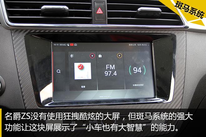 小车也有大智慧 名爵ZS车载系统体验