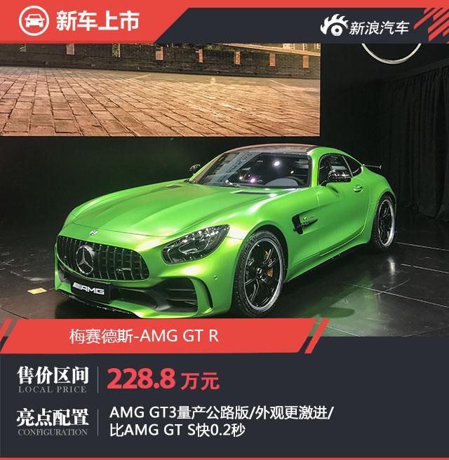 售价228.8万元 梅赛德斯-AMG GT R上市