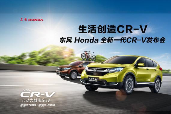 全新一代CR-V发布会直播