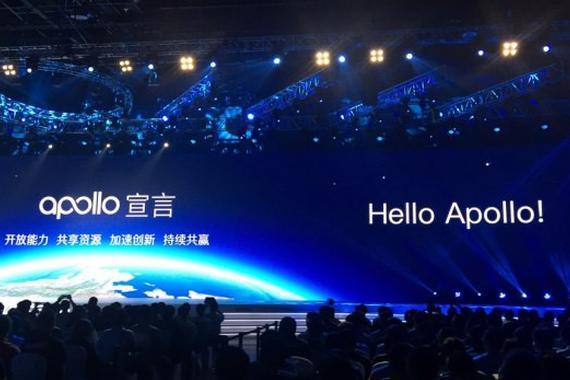 2020年全自动驾驶 百度宣布开放Apollo