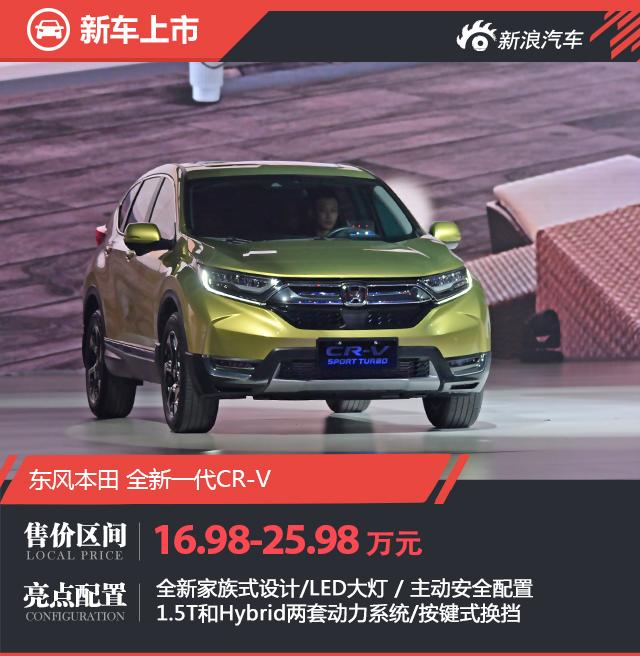 东风本田全新CR-V上市 售16.98-25.98万