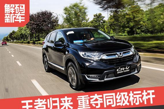 新车解码:东风本田全新CR-V怎么样?