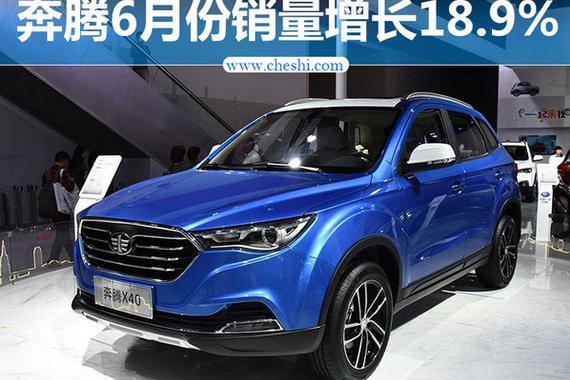 一汽奔腾6月销量涨18.9% SUV/纯电车将上市