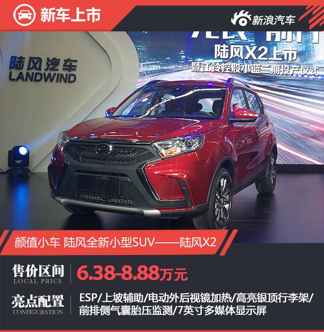 陆风X2正式上市 售价6.38-8.88万元