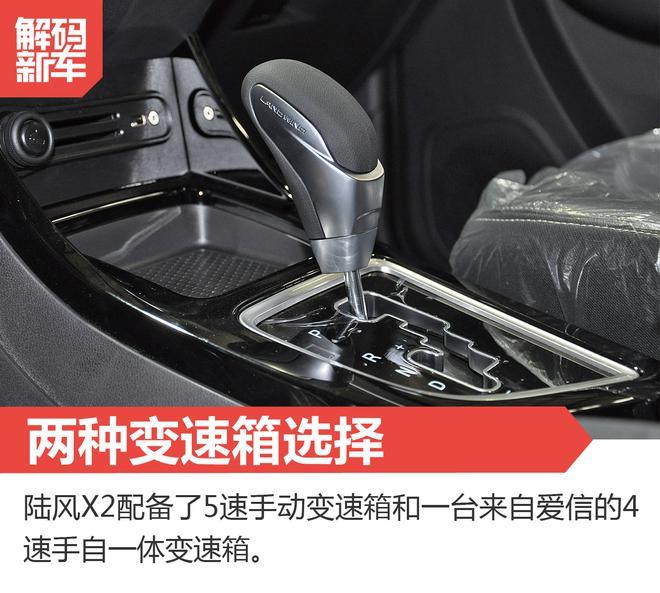 解码新车:陆风X2到底怎么样?
