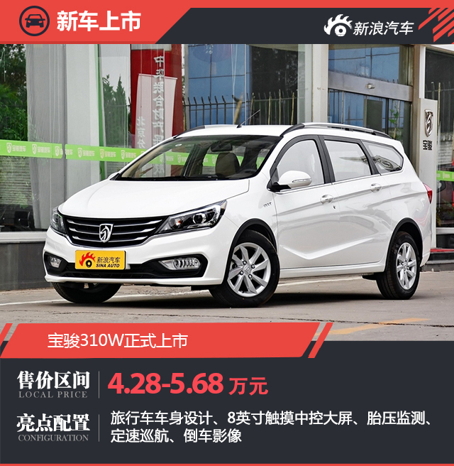 宝骏310W正式上市 售4.28-5.68万元