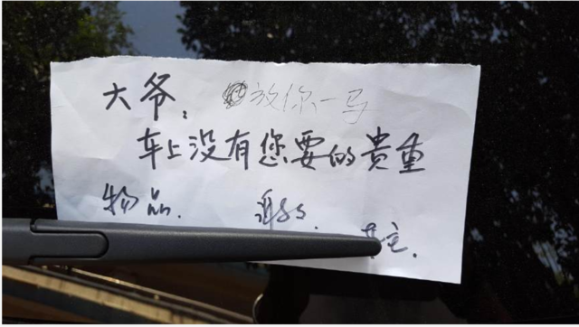 小偷致车主的一封信:放过你一马?