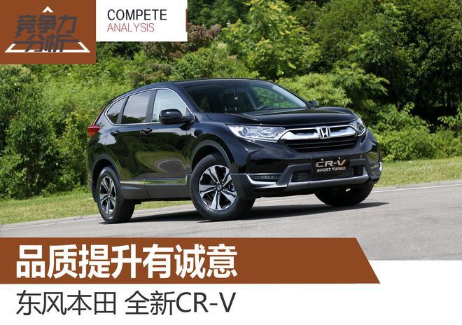 品质提升有诚意 全新本田CR-V竞争力分析