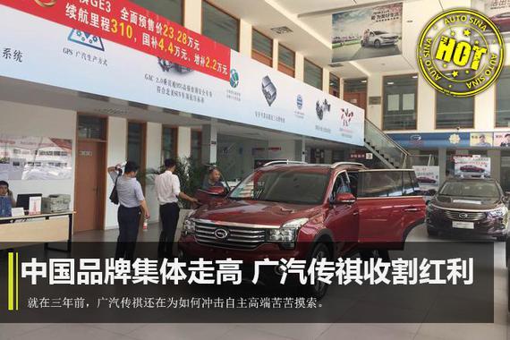中国品牌集体走高 广汽传祺收割红利