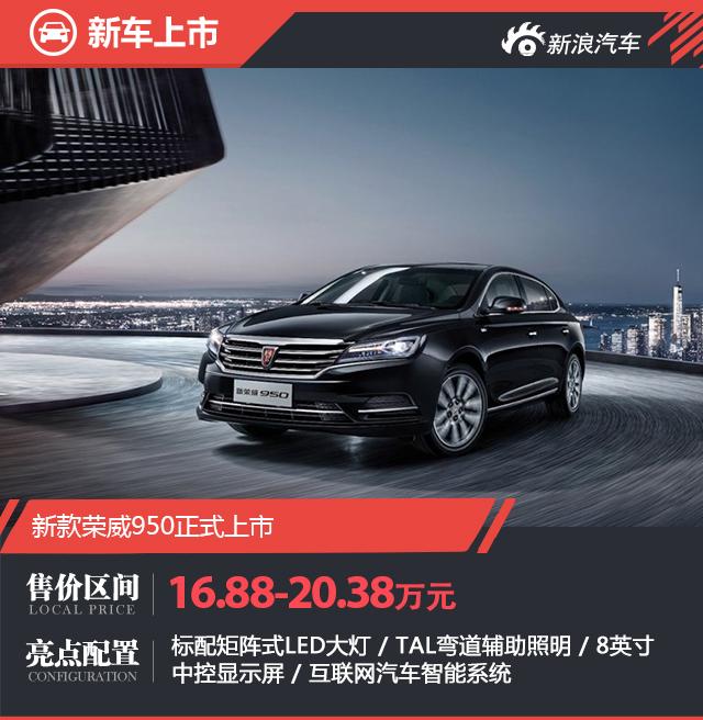 新款荣威950上市 售16.88-20.38万元