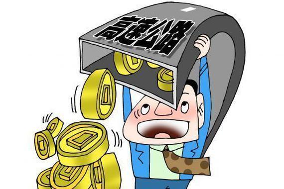 发债修收费公路,收回成本后不应再收费