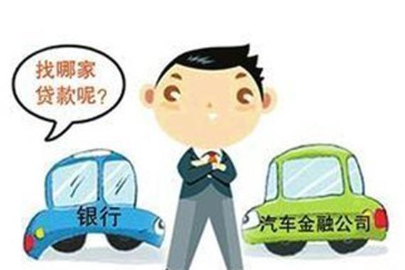 中国汽车金融发展滞后为哪般?