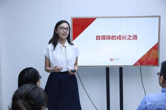 新浪微博汽车行业运营总监 遆云洁