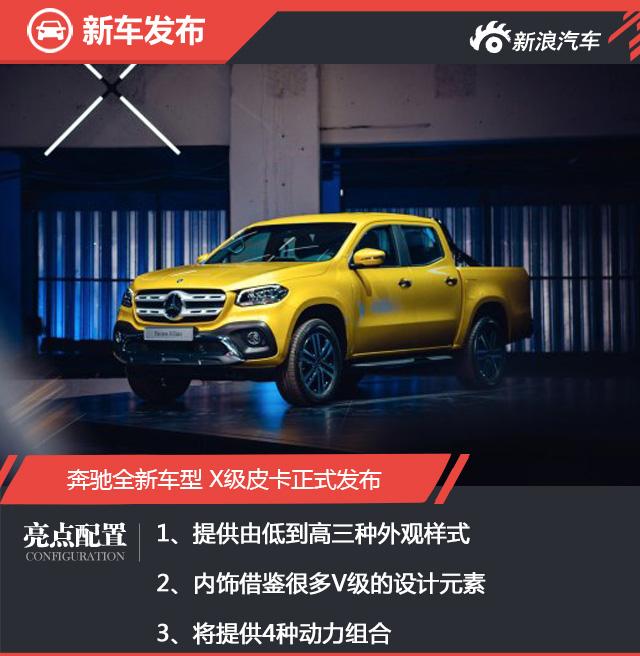 定位豪华皮卡/提供4种动力 奔驰X级发布