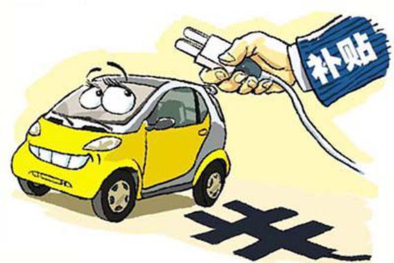 新能源标准让车企遇尴尬:不够3万公里别想拿一分钱