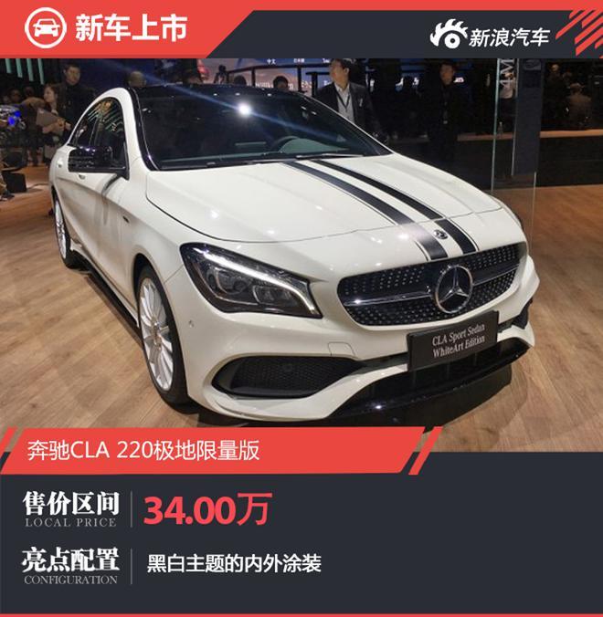 售34.00万 奔驰CLA 220极地限量版上市