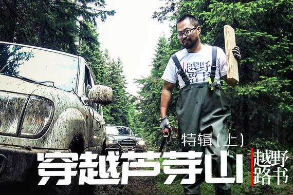 视频:[越野路书]特辑-穿越芦芽山(上)