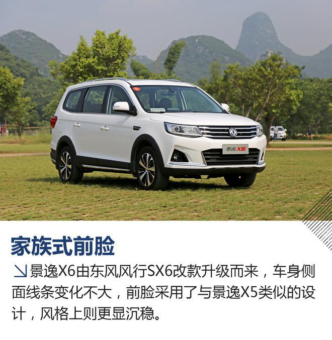 实用的选择 试驾景逸X5/景逸X6 1.5T车型