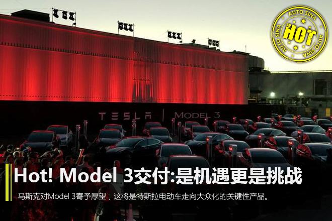 Hot!特斯拉Model 3首批交付:是机遇更是挑战