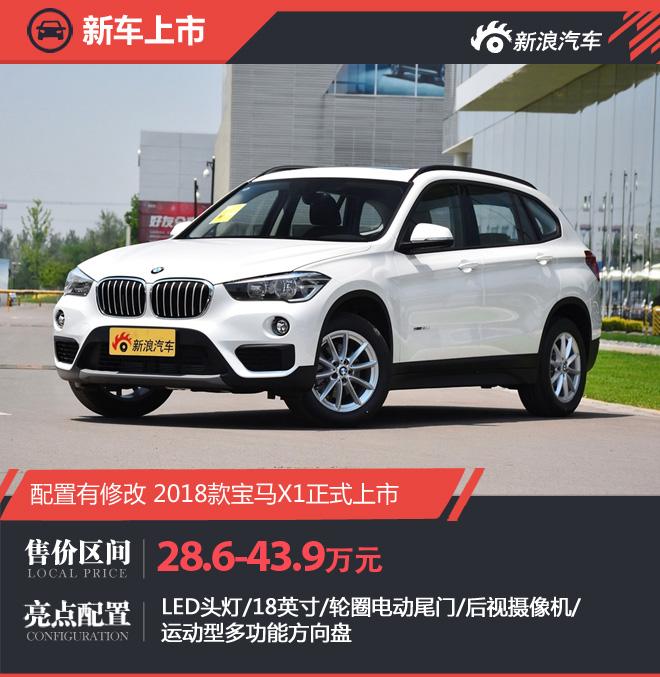 售28.6-43.9万 2018款宝马X1正式上市