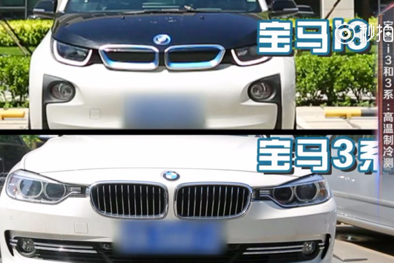 视频:宝马i3对比3系的测试:酷暑空调制冷效果究竟哪个强?
