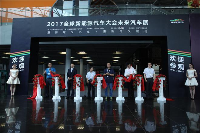 2017未来汽车开发者大会盛大开幕
