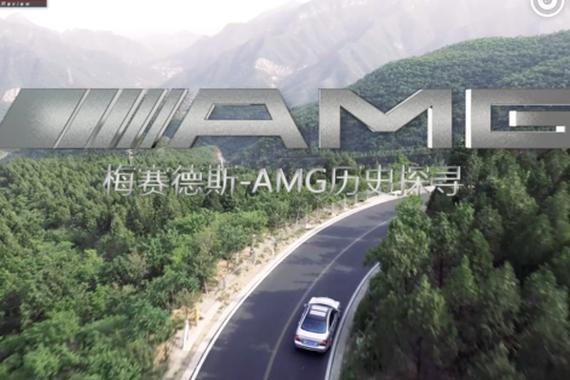 视频:梅赛德斯-AMG 历史探寻之路!