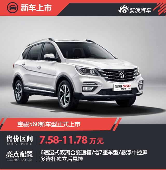 宝骏560新车型上市 售7.58-11.78万
