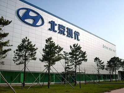 北京现代4大工厂停工1周 全年销量下调