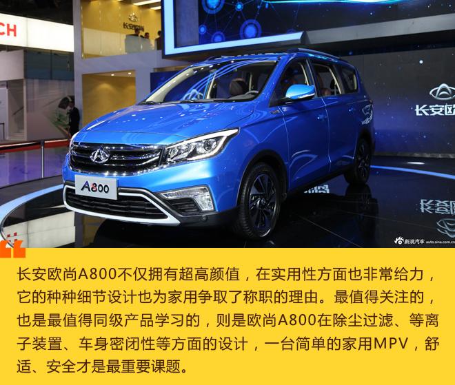 高颜值自主MPV 舒适安全是关键