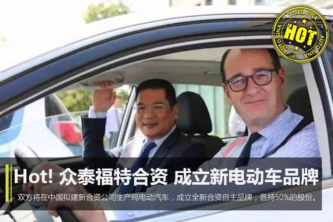 Hot!众泰福特拟建合资公司 成立全新电动汽车品牌