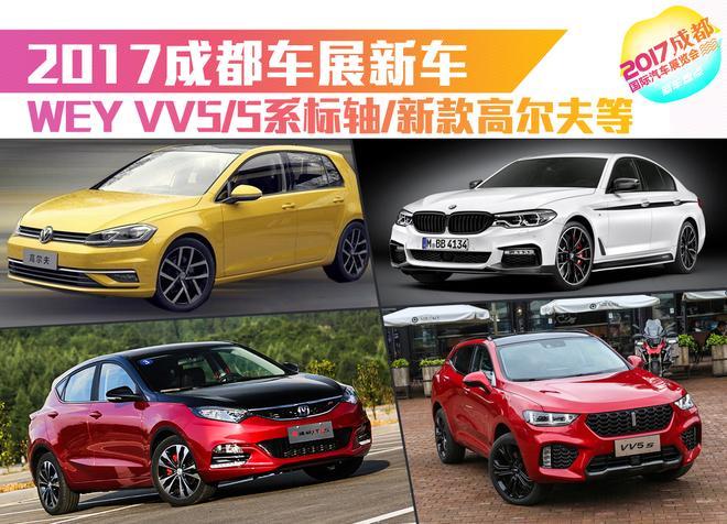 WEY VV5领衔 2017成都车展新车前瞻