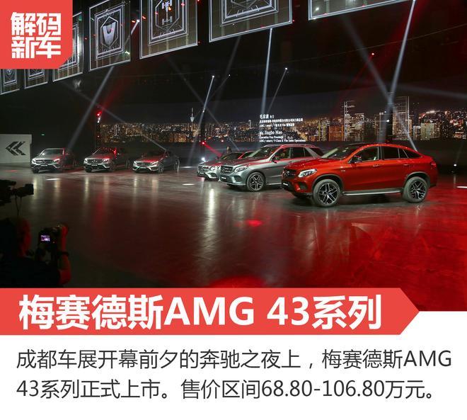 解码新车:梅赛德斯AMG 43系列怎么样?