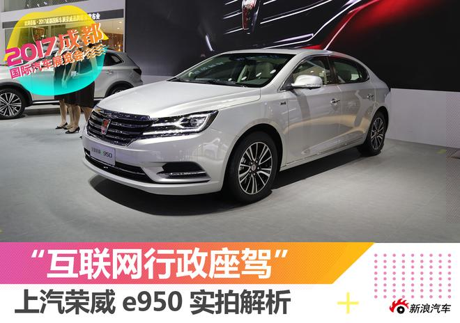 新车解析:成都车展实拍荣威e950