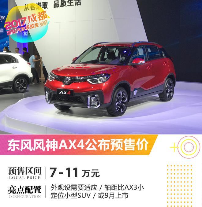 2017成都车展:东风风神AX4公布预售价