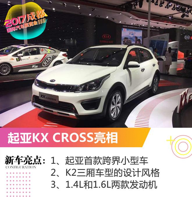 2017成都车展:东风悦达起亚新车亮相