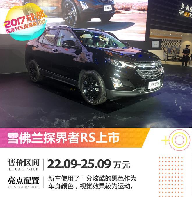2017成都车展:雪佛兰探界者RS上市