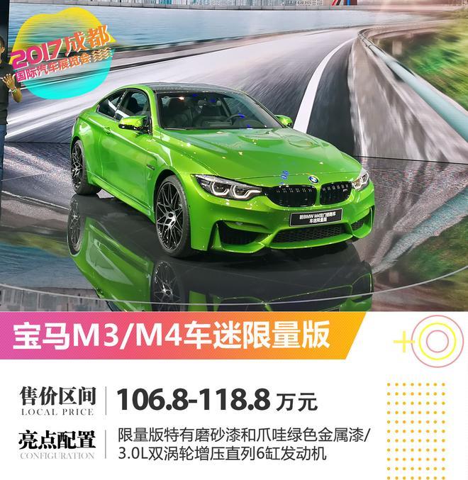 2017成都车展:宝马M3/M4车迷限量版上市